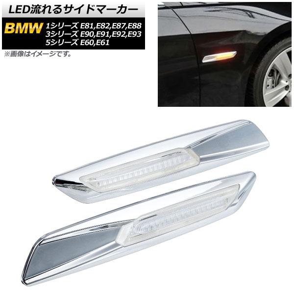 AP LED流れるサイドマーカー シルバー クリアレンズ 入数:1セット(2個) BMW 1シリーズ E81,E82,E87,E88 2004年10月~2012年08月
