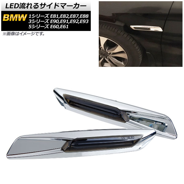 AP LED流れるサイドマーカー シルバー スモークレンズ 入数:1セット(2個) BMW 3シリーズ E90,E91,E92,E93 2005年04月~2014年02月