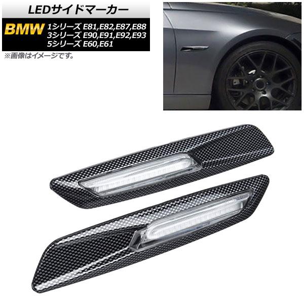 AP LEDサイドマーカー ブラックカーボン クリアレンズ 入数:1セット(2個) BMW 5シリーズ E60,E61 2003年08月~2012年09月
