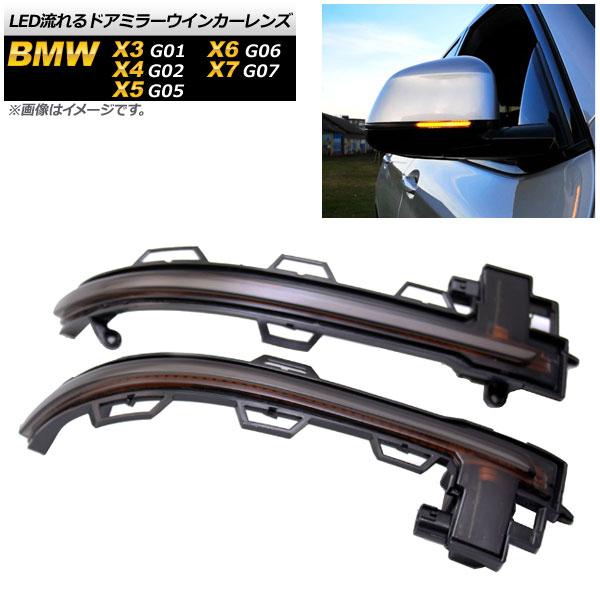 送料無料 AP LED流れるドアミラーウインカーレンズ スモーク 入数:1セット ディスカウント X7 2019年06月~ 2個 BMW G07 オンラインショッピング