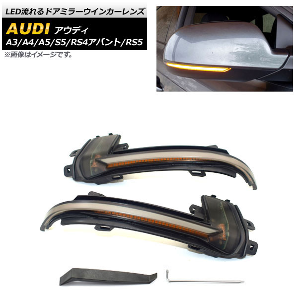 AP LED流れるドアミラーウインカーレンズ スモークレンズ アウディ A4(B8) 8K 2008年~2012年