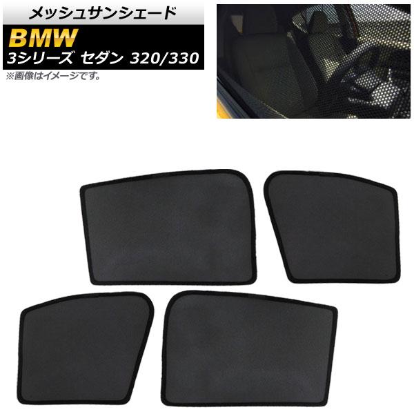 AP メッシュサンシェード 1,2列目窓用 AP-SD281-4 入数:1セット(4枚) BMW 3シリーズ G20 セダン 320/330 2019年~