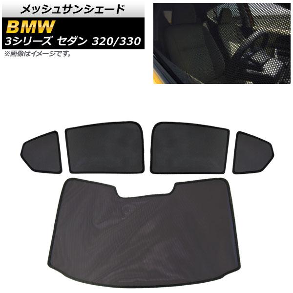 AP メッシュサンシェード リアセット AP-SD281-5 入数:1セット(5枚) BMW 3シリーズ G20 セダン 320/330 2019年~