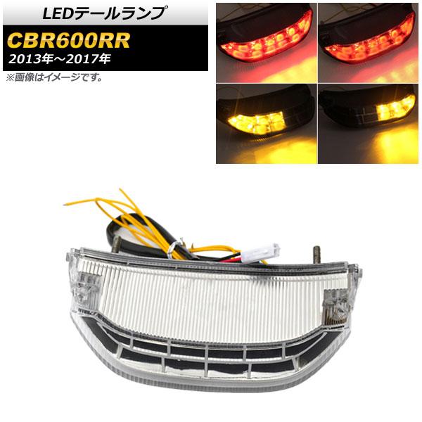2輪 AP LEDテールランプ クリアレンズ AP-2L040-CL ホンダ CBR600RR 2013年~2017年