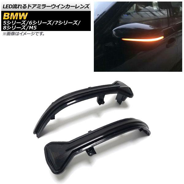 AP LED流れるドアミラーウインカーレンズ スモーク 入数:1セット(2個) BMW 5シリーズ G30,G31 2017年02月~