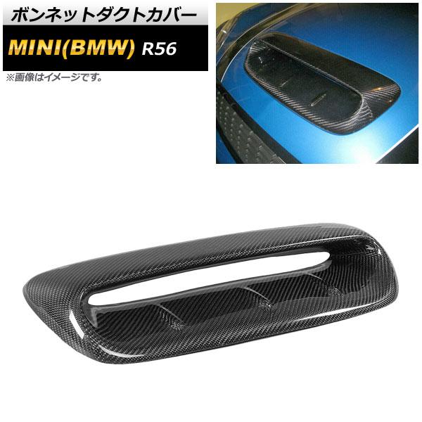 AP ボンネットダクトカバー ブラックカーボン AP-XT458-BKC ミニ(BMW) R56 サルーン,クーパー,クーパーS 2006年~2013年
