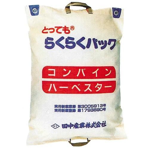 田中産業 コンバイン袋 とっても らくらくパック 入数:20枚