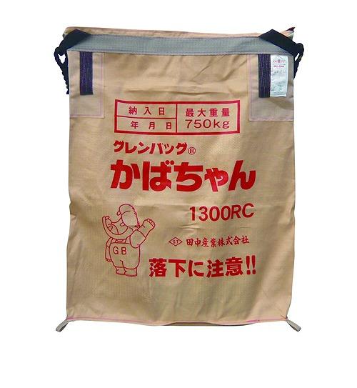 田中産業 グレンバッグ かばちゃん 1300L RC ライスセンター用