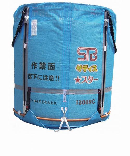 田中産業 大量輸送袋 スタンドバッグサティススター 1700L RC ライスセンター用 入数:20枚
