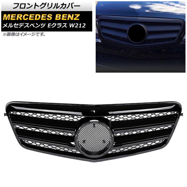 AP フロントグリルカバー ブラック ABS製 AP-FG137-BK メルセデス・ベンツ Eクラス W212 E250/E300/E350/E500/E550/E63AMG/前期 2009年~2013年