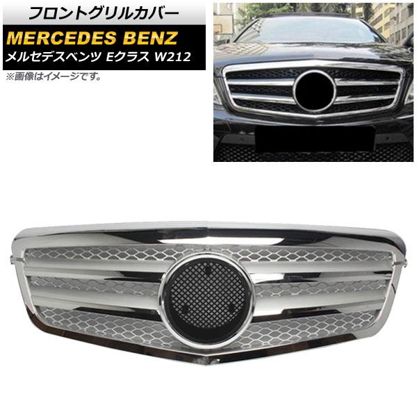 AP フロントグリルカバー シルバー ABS製 AP-FG137-SI メルセデス・ベンツ Eクラス W212 E250/E300/E350/E500/E550/E63AMG/前期 2009年~2013年