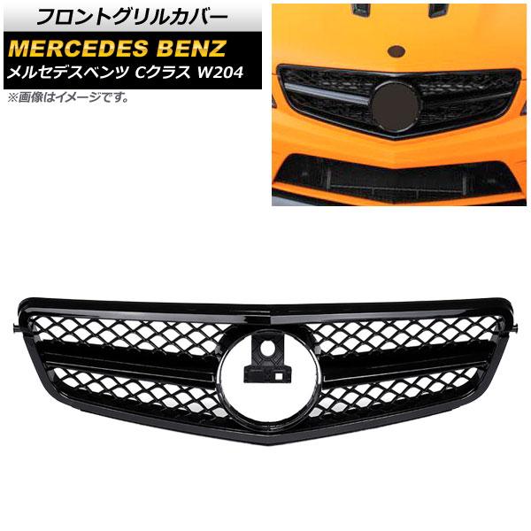 AP フロントグリルカバー ブラック ABS製 AP-FG138-BK メルセデス・ベンツ Cクラス W204 C180/C200/C300/C350 2008年~2014年