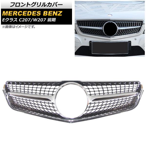 AP フロントグリルカバー シルバー ABS製 AP-FG146-SI メルセデス・ベンツ Eクラス C207/W207 E200/E250/E350/E550/前期 2009年~2013年