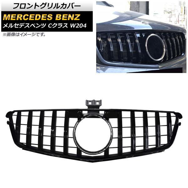 AP フロントグリルカバー ブラック ABS製 AP-FG151-BK メルセデス・ベンツ Cクラス W204 C180/C200/C300/C250/C350 2007年~2014年