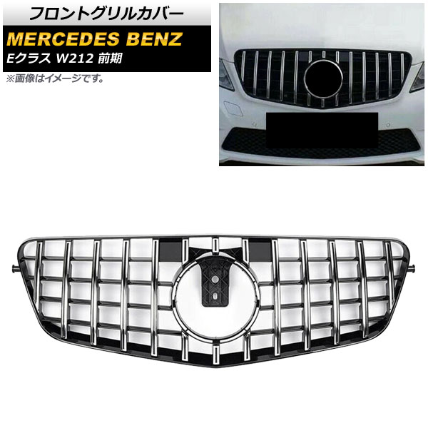 AP フロントグリルカバー シルバー ABS製 AP-FG155-SI メルセデス・ベンツ Eクラス W212 E200/E300/E350/E400/前期 2010年~2013年