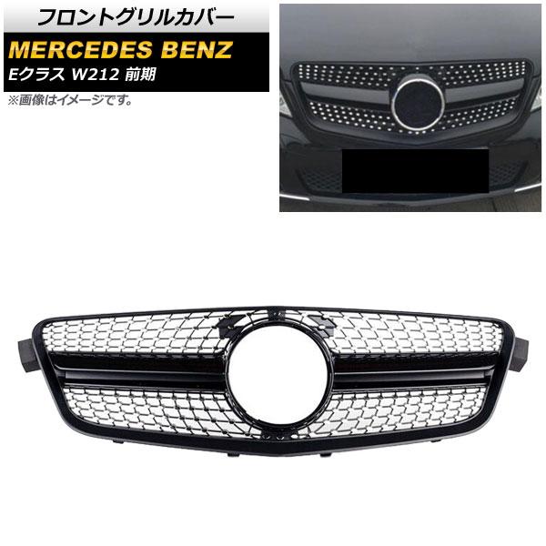 AP フロントグリルカバー ブラック ABS製 AP-FG157-BK メルセデス・ベンツ Eクラス W212 E200/E300/E350/E400/前期 2010年~2013年