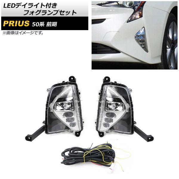 AP LEDデイライト付きフォグランプセット イエローゴールド 3000K AP-FL096 入数:1セット(左右) トヨタ プリウス 50系 2015年12月~2018年11月