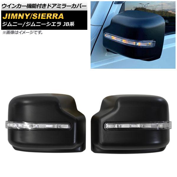 AP ドアミラーカバー ブラック ABS製 LED ウインカー機能付き AP-DM165-BK 入数:1セット(左右) スズキ ジムニー JB系 2018年07月~