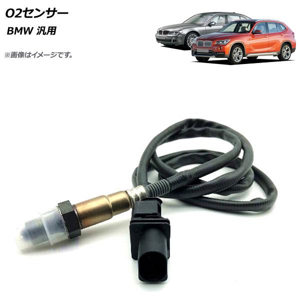 送料無料 全店販売中 AP 供え O2センサー 汎用 AP-4T151 BMW