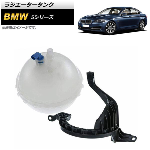 AP ラジエータータンク AP-4T156 BMW 5シリーズ F07/F10/F11 523i/528i 2012年~2016年