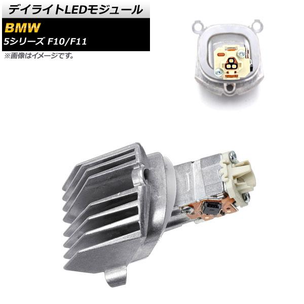 日本正規代理店品 送料無料 AP デイライトLEDモジュール AP-LL297 BMW F11 F10 5シリーズ 豪華な 2010年03月~2017年01月