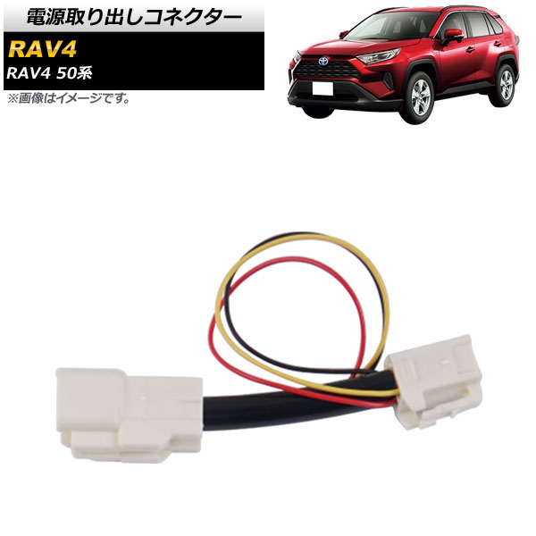 送料無料 AP セール特価 電源取り出しコネクター AP-EC536 トヨタ RAV4 日時指定 50系 2019年04月~ AXAH52 MXAA54 AXAH54