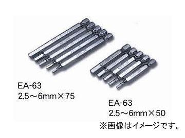 エイト EIGHT 六角棒 激安格安割引情報満載 ビット エアー 絶品 電動ドライバー用 単品 六角 対辺=6.35 溝=9 6mm×50 636050 EA-63