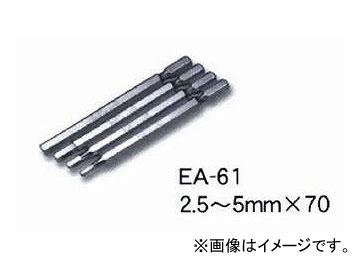 エイト EIGHT 六角棒 ビット エアー 数量限定 電動ドライバー用 単品 612570 溝=13 海外並行輸入正規品 2.5mm×70 対辺=5 六角 EA-61