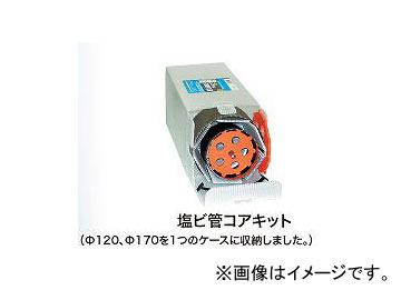 ミヤナガ/MIYANAGA ポリクリック塩ビ管コアキット SDSプラスシャンクセット PCEWKITR