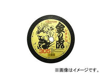 レヂトン/RESITON レヂトン金の虎 スーパー切断砥石(両面補強) サイズ:355×2.6×25.4 入数:10