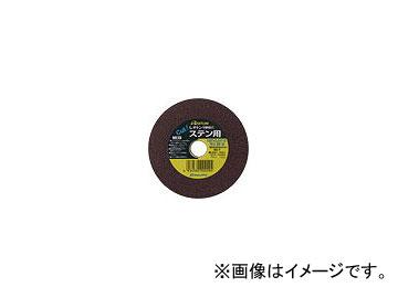 レヂトン/RESITON 小径サイズ切断砥石 ステンレス用 サイズ:205×2.2×22 入数:100