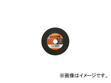 レヂトン/RESITON 小径サイズ切断砥石 レンガ用 サイズ:100×2.5×15 入数:200