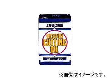 レヂトン/RESITON メタルソー用切削油 RMCO(エマルジョン型汎用切削油)(18L)