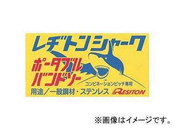 レヂトン/RESITON レヂトンシャーク 200V用 サイズ:3750 刃数:4/6,5/7,6/10,8/12 入数:5