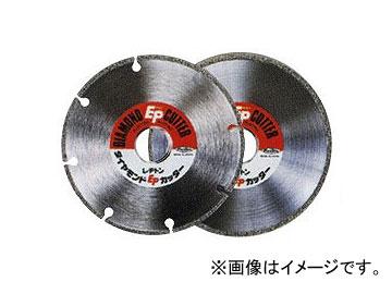 レヂトン/RESITON EP(電着)ダイヤモンドカッター FRP用 電着カッター サイズ:125×1.8×3.0×22