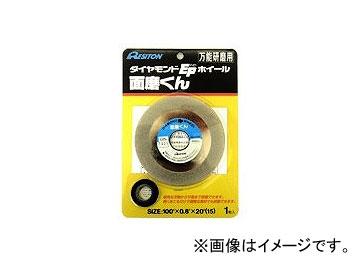 レヂトン/RESITON 面磨くん ダイヤモンドホイール サイズ:100×0.8×20 入数:10