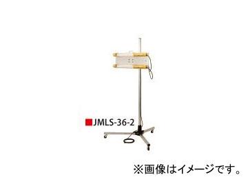 saga/嵯峨電機 ストロングライト/Strong Light マルチライトスタンド 36Wタイプ JMLS-36-2
