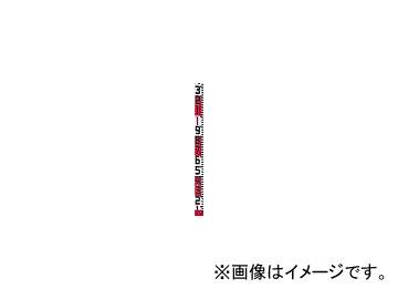 タジマ/TAJIMA シムロンロッド-100(テープ幅100mm,長さ10m,裏面仕様1mアカシロ) SYR-10EK JAN:4975364042187