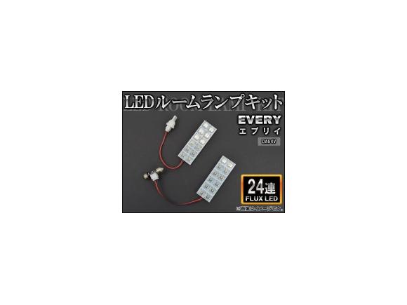 送料無料 AP LEDルームランプキット FLUX 24連 AP-HDRL-095 正規激安 春の新作続々 エブリイ 2点 スズキ DA64V 入数:1セット