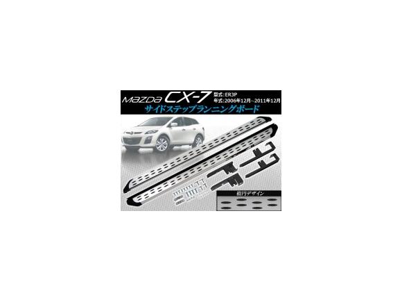 AP サイドステップランニングボード 楕円デザイン AP-MZD-S1302 入数:1セット(1台分) マツダ CX-7 ER3P 2006年12月~2011年12月