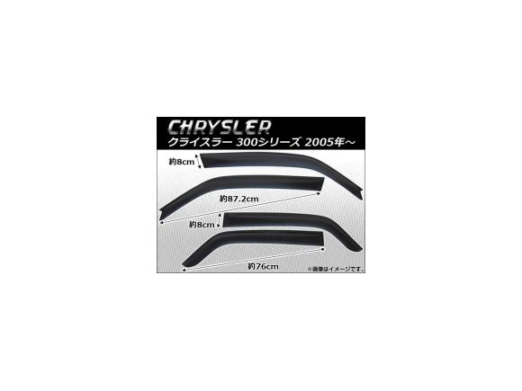 AP サイドバイザー AP-SVTH-CHR17 入数:1セット(4枚) クライスラー 300,300C/ダッジマグナム 2005年~2010年
