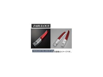 ファブレス/FABULOUS レッド&クリア テールランプ/RED&CLEAR TAIL LENS KIT LED ステップワゴン 前期/後期 RF1・2