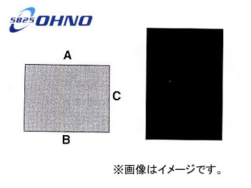 送料無料! 大野ゴム/OHNO 泥除 EVA(黒) DK-017A 入数:10枚