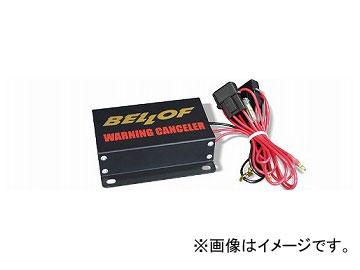 BELLOF/ベロフ H.I.D ワーニングキャンセラー BZJ001
