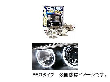 BELLOF/ベロフ H.I.D BMW専用シリウスLEDリング E60用 DBA601