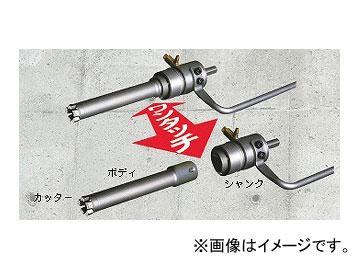 ミヤナガ/MIYANAGA 湿式 ミストダイヤドリル ワンタッチタイプ セット DMA200BST 刃先径20mm