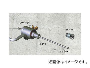 ミヤナガ/MIYANAGA 湿式 ミストダイヤドリル シャンクアッセンブリー(ネジタイプ) NO.1 DMSK1P φ4.0~12.5用 チャックサイズ6.5mm