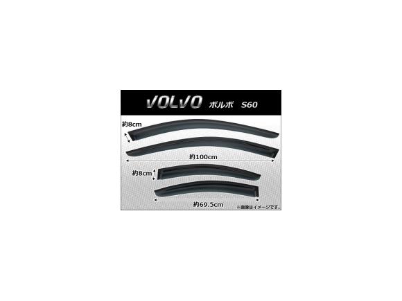 AP サイドバイザー AP-SVTH-VOL01 入数:1セット(4枚) ボルボ S60 2000年~2009年