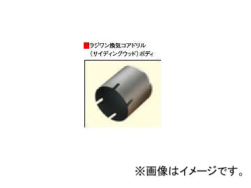 ハウスビーエム/HOUSE BM ラジワン換気コアドリルボディ RSW-160BK