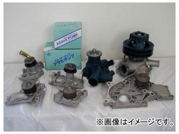 アサヒ技研/ASAHI ウォーターポンプ A0542 ホンダ/本田/HONDA CR-V エディックス クイント/インテグラ ステップワゴン ストリーム